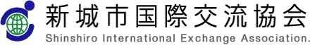 新城市国際交流協会